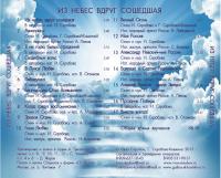 ДИСК 5 - Из Небес вдруг сошедшая