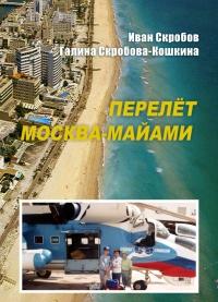Перелет Москва-Майами