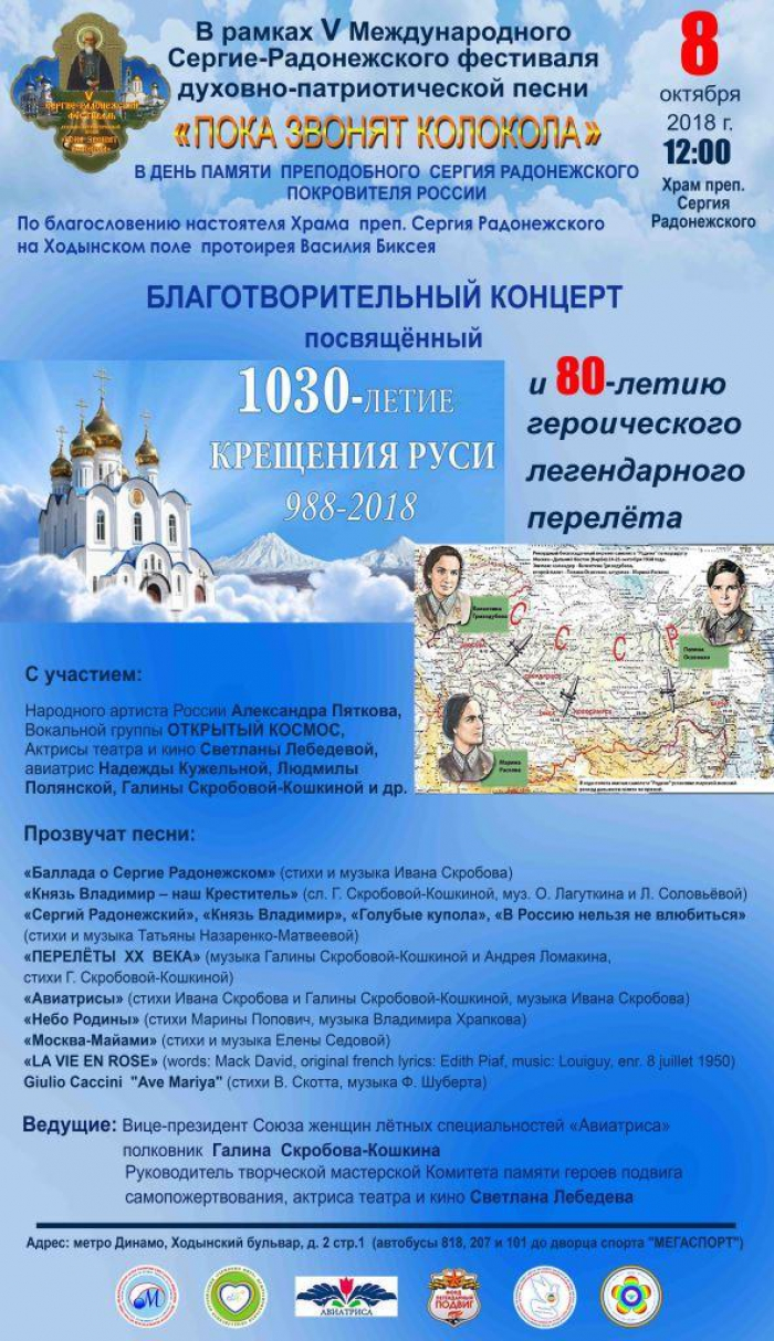 с Днём памяти преподобного Сергия Радонежского.