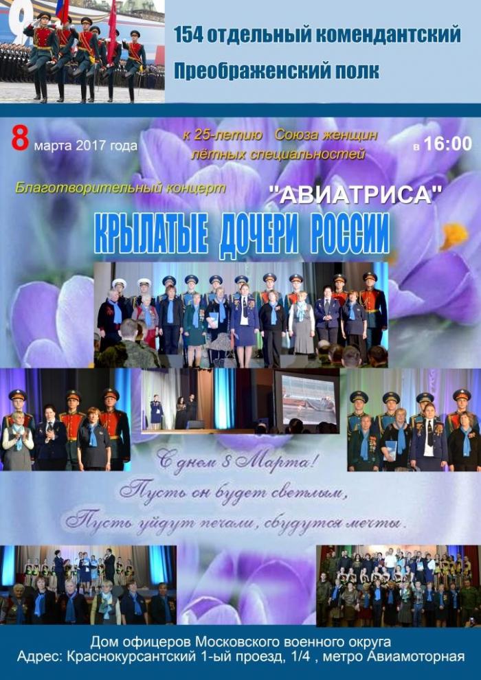 Крылатые дочери России