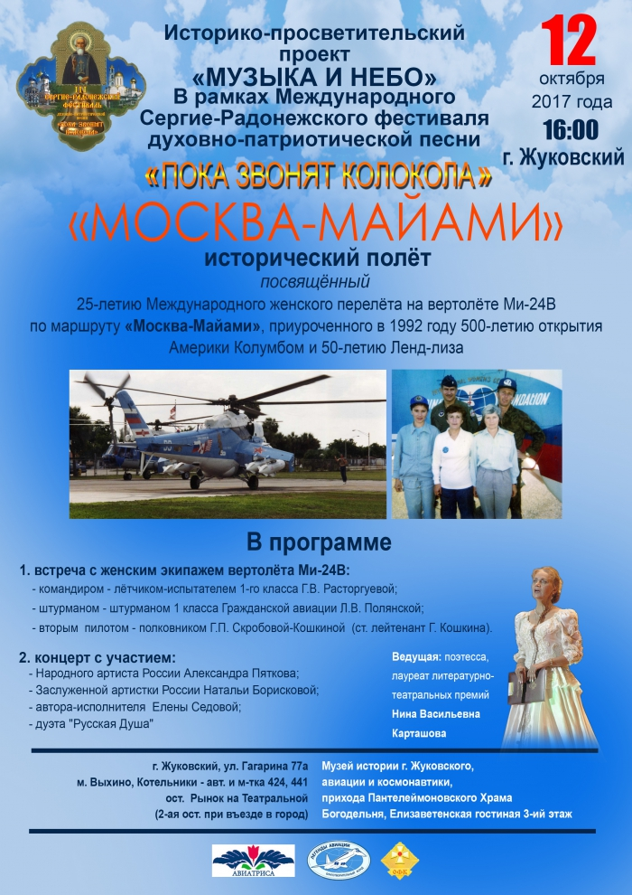 """Исторический перелет """"Москва - Майами"""""""