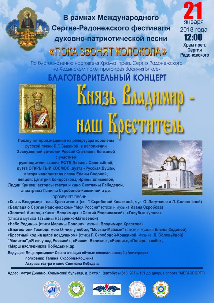 Князь Владимир - наш Креститель
