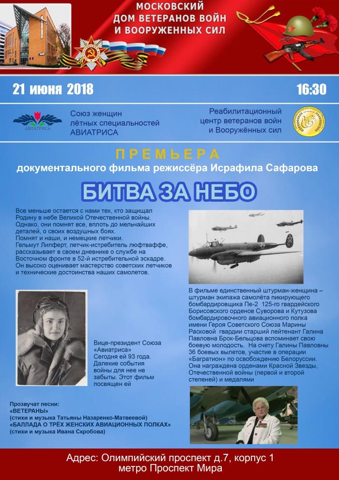 Московский Дом Ветеранов войн и ВС
