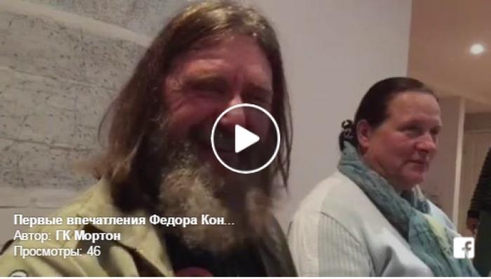 Первые впечатления Федора Конюхова после приземления